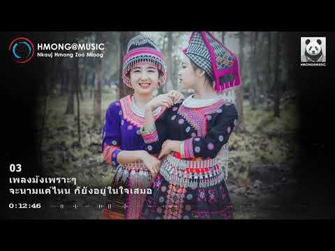 เพลงม้งเพราะๆ (114) HMONG@MUSIC #เพลงม้งเก่าๆ #เพลงม้งเพราะ #Hmongmusic