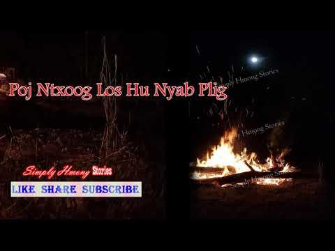 Poj Ntxoog Los Hu Nyab Plig   Hmong Creepy Story 5/5/2019