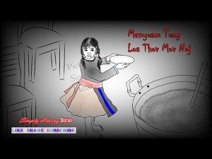 Menyuam Tuag Los Thov Mov Noj Tim Tsev Txias 2/18/2020