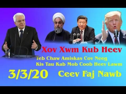 Xov Xwm Kub Thoob Ntuj Hmoob Amiskas Ceev Faj Nawb Teb Chaw USA Muaj Neeg Tuag & Kis Tau Kab Mob Coo
