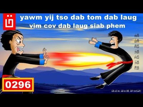 dab hais hmoob - 0296 - yawm yij tso dab tom nws tus dab laug vim cov dab laug siab phem heev