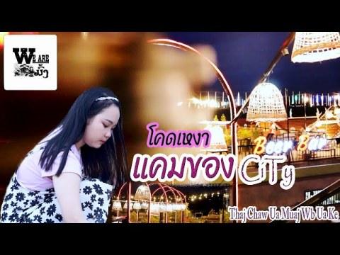Kham khong City/ແຄມຂອງ CiTy/แคมของ CiTy [We Are Hmong]
