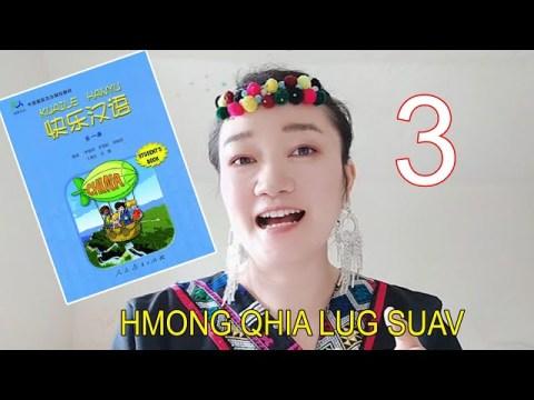 HAPPY CHINESE LESSON 3 快乐汉语第三课