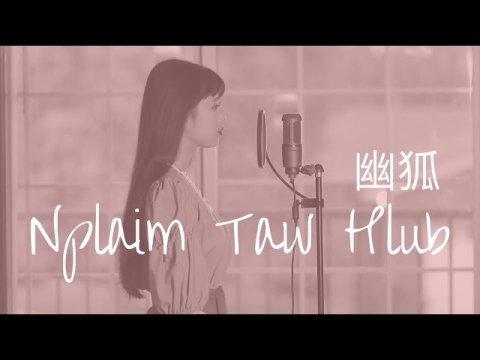 Lady Luna's Cover 幽狐 Nplaim Taws Hlub