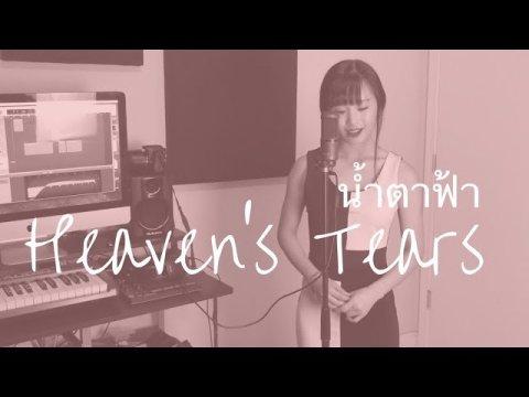 น้ำตาฟ้า Heaven's Tears (Nam Tha Fa) -Lady Luna's Cover