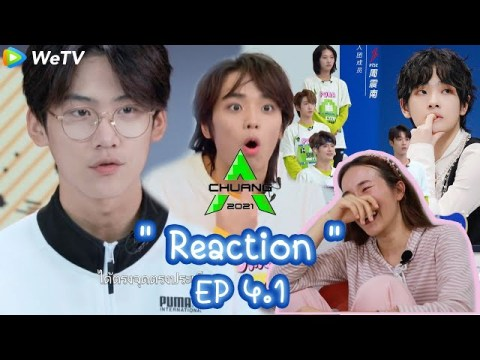 Hmong Thai Reaction! 创造营 CHUANG2021 EP4 [PART1] l KOOBTV