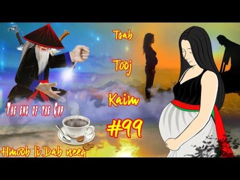 Tsab tooj kaim The hmong shaman warrior ( Part #99 ) The end of the king's cup  05/24/2021
