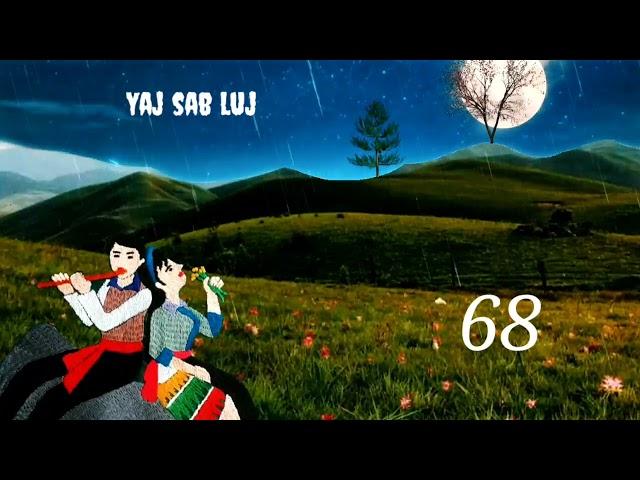 Hmoob tus cawm seej part 68 hmong storieds 苗族的故事