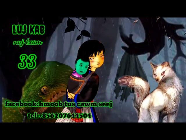 Luj kab part 33 hmong storieds 苗族的故事