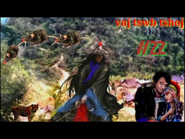 vaj tswb tshoj..ntu22..( Hmong Action Story ).16/9/2021.
