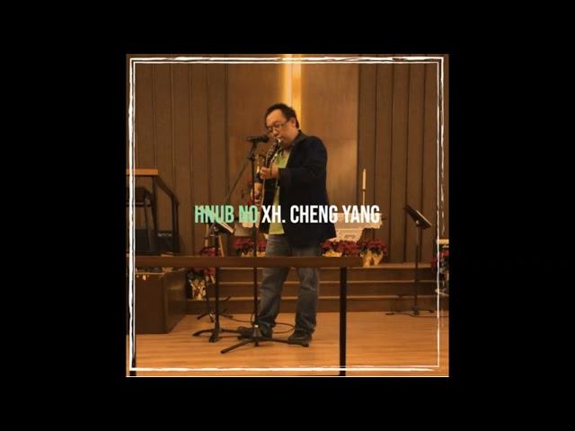 """""""HNUB NO"""" Hmong Christian Wedding Song by Xh. Txawj Tsheej Yaj"""