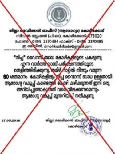 Image of The false message in Malayalam