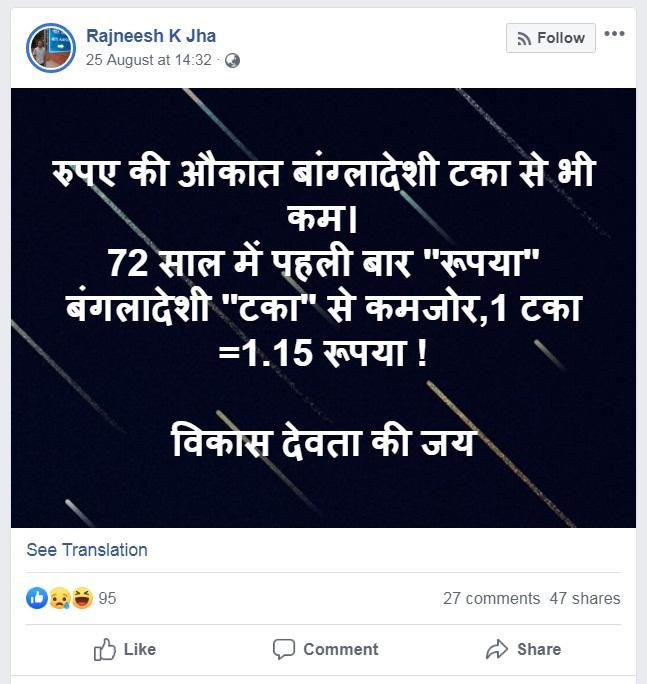 Image about Indian Rupee Falls Lower than Bangladeshi Taka