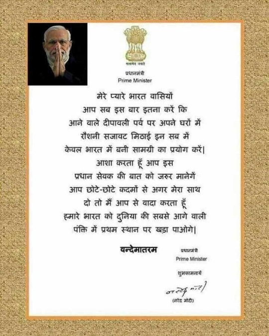 Image about PM Modi Appeals Citizens to Buy Indian Products for Diwali