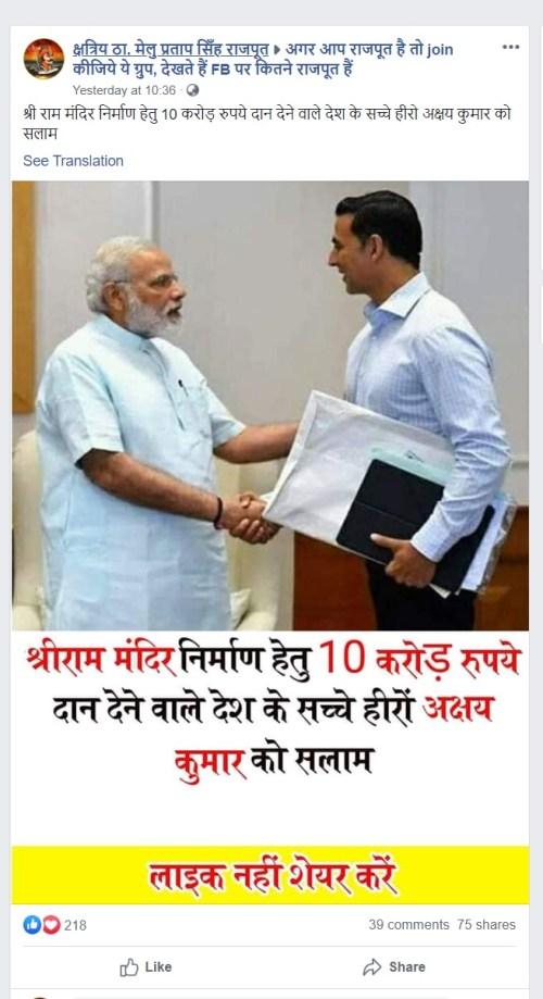 Image about Akshay Kumar Donate 10 Crores for Ram Mandir Construction