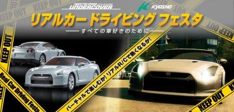kyosho-need-for-speed-main.jpg