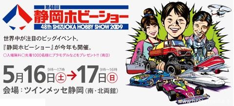 shizuoka-hobby-show-logo
