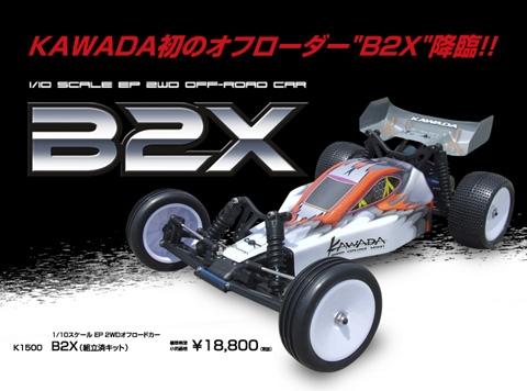 kawada-b2x-buggy-2wd-1-10-offroad-logo