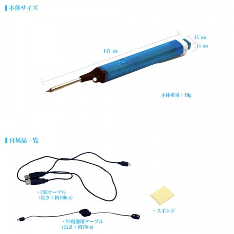thanko-soldering-iron-usb