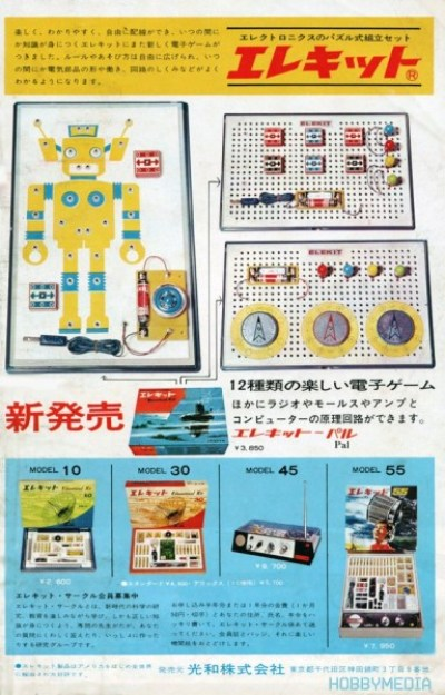 electronics-retro-japan_3-e
