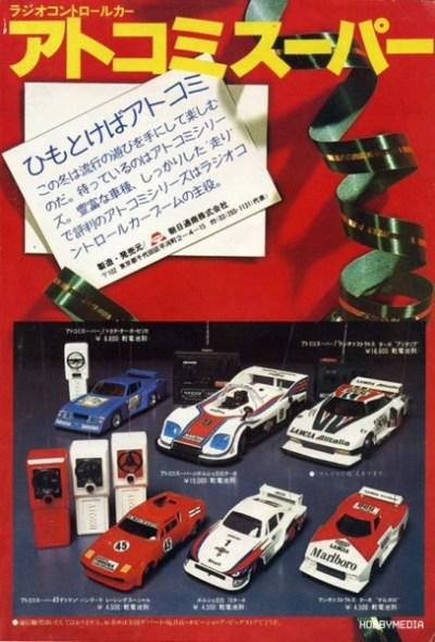 retro-rc-toys