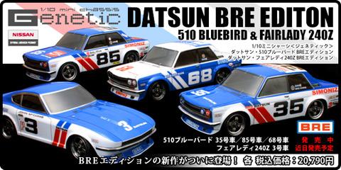 datsun-bre-edition-510-bluebrid-fairlady-240z