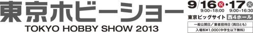 tokyo-hobby-show-2013