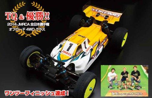yokomo-b-max4iii-lightweight-spec-combo-kit-4