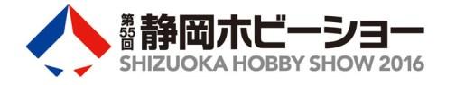 shizuoka-hobby-show-2016-logo