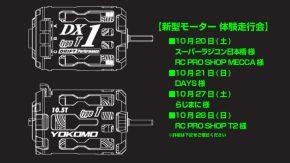 Yokomo New DX1 Drift Brushless Motors Line