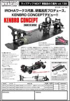 Wrap-Up Kenbro Concept Vertical Motor Drift Chassis