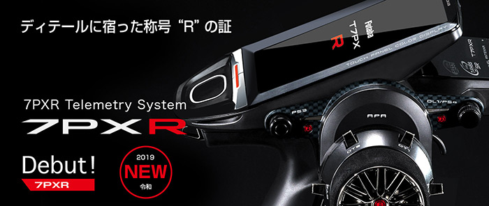 Futaba: 7PXR High-End Radio System