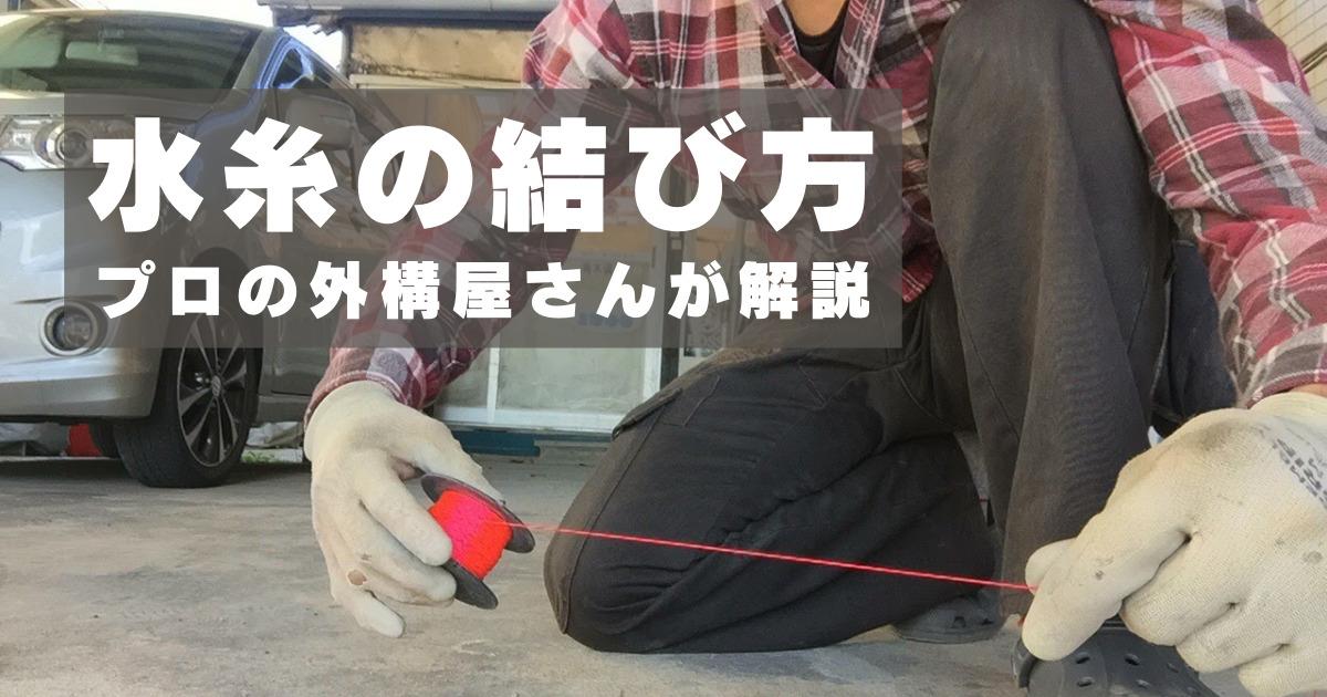 水糸の結び方