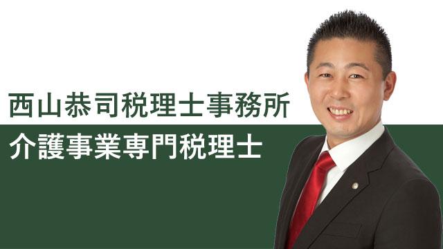 西山恭司税理士事務所 介護事業専門税理士