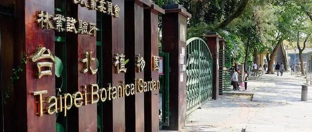 El Jardín botánico de Taipei