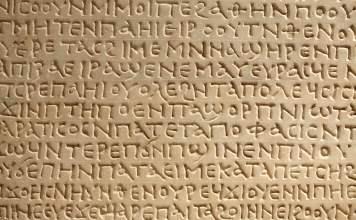 Yunan Dili, Yunanca, Yunanistan