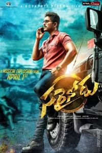 Sarrainodu 2016 South Indian Hindi Dubbed Movie Free Download