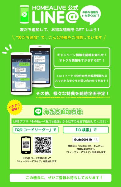 LINE@告知ページデザイン