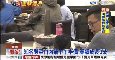 高雄酸菜白肉鍋下午半價 手搖店開幕買1送1