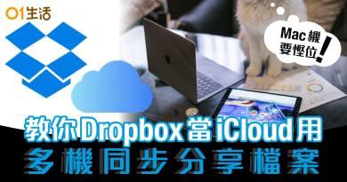 Dropbox當iCloud用?免費空間直接備份Mac教學 一分鐘學懂