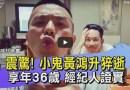 小鬼黃鴻升36歲猝逝  死因不詳   阿緯難過:這個玩笑很難受