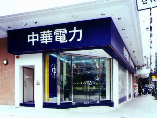葉海裝飾工程有限公司-香港家居維修網