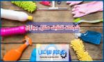 شركات تنظيف منازل بجازان