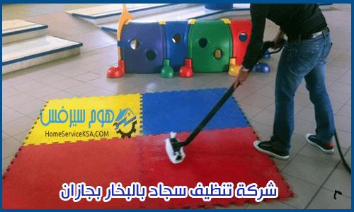 شركة تنظيف سجاد بالبخار بجازان