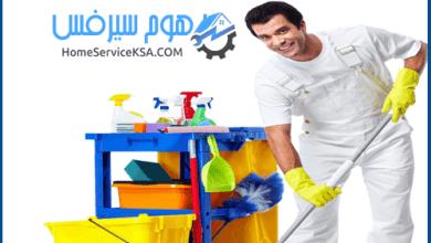 شركة تنظيف منازل بصبيا
