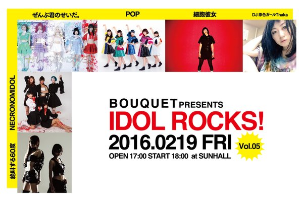 Poster for Idol Rocks! mini festival on Feb. 19 2016