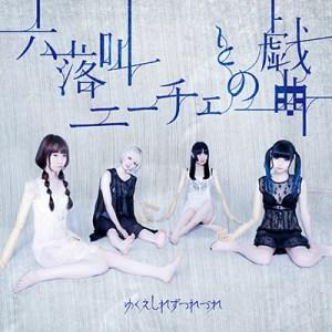 "Cover art for double A-side single ""Six Fall Roar"" / ""A Drama with Nietzsche"" by Japanese yami-kawaii idolcore group Yukueshirezutsurezure"