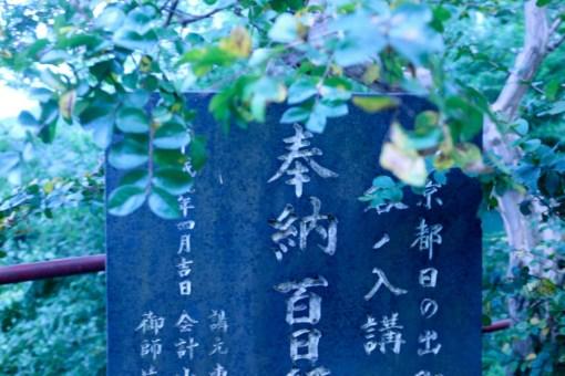 { 東京・青梅 } MUSHASHI MITAKE Temple (武蔵御嶽神社)