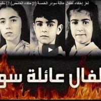 ظواهر غامضة.. لغز اختفاء 5 أطفال من عائلة واحدة !!