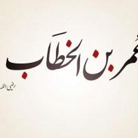 5 قصص من حياة عمر بن الخطاب رضي الله عنه